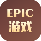 EPIC游戲租號
