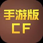 手游版CF