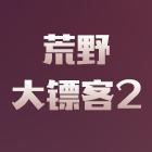 荒野大镖客2 steam平台租号