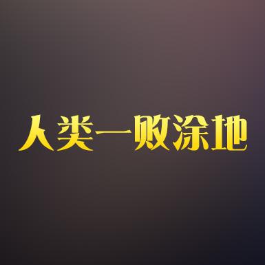 人类一败涂地租号网站