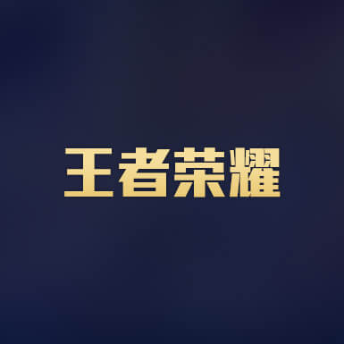 王者荣耀租号