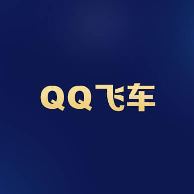 qq飞车租号