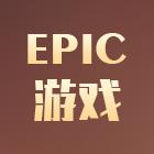 EPIC必发彩票注册送18元租号