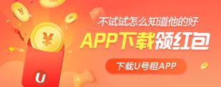 U号租APP官网推荐信誉保障领红包